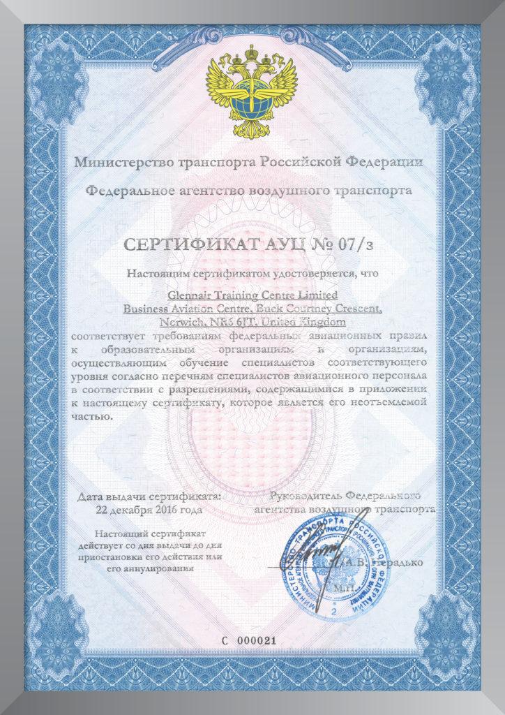ussian Approval Certificate