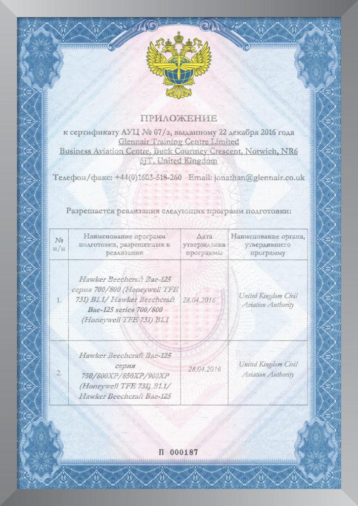 ussian Approval Certificate2