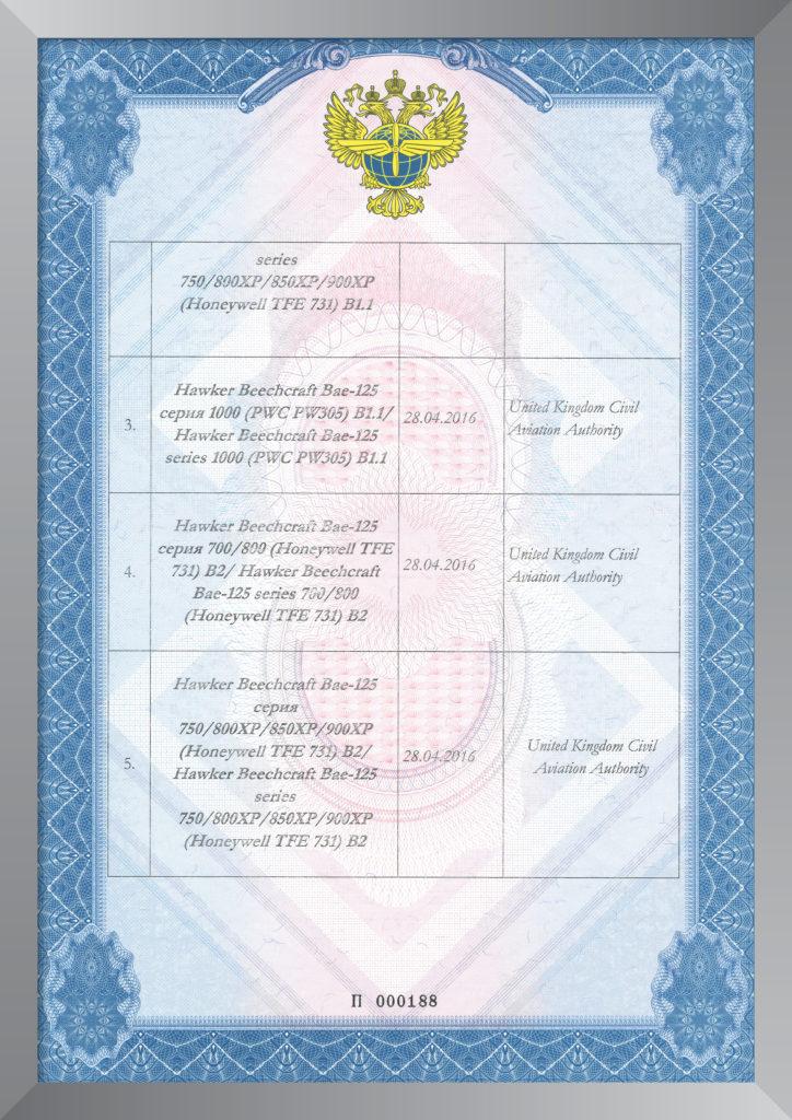 ussian Approval Certificate3