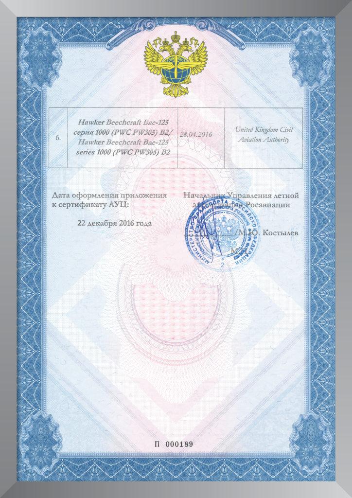 ussian Approval Certificate4
